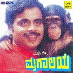 Mrugalaya Movie Poster