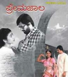 Prema Jaala Movie Poster
