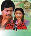 Rasthe Raja Movie Poster