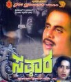 Sathkaara Movie Poster