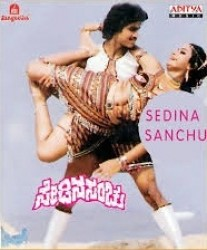 Sedina Sanchu Movie Poster
