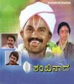 Shankha Naada Movie Poster
