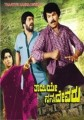 Thayiye Nanna Devaru Movie Poster
