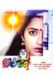 Usha Movie Poster