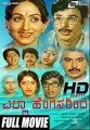 Ella Hengasarinda Movie Poster