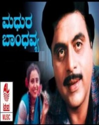 Madhura Bandhavya Movie Poster