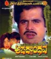 Aapadbandhava Movie Poster
