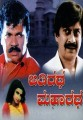 Athiratha Maharatha Movie Poster
