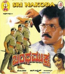 Bandha Muktha Movie Poster