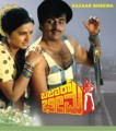 Bazar Bheema Movie Poster
