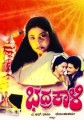Bhadrakali Movie Poster
