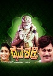 Daiva Shakthi Movie Poster