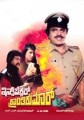 Inspector Kranthikumar Movie Poster