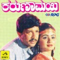 Karunamayi Movie Poster