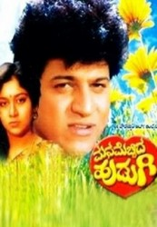 Mana Mecchida Hudugi Movie Poster