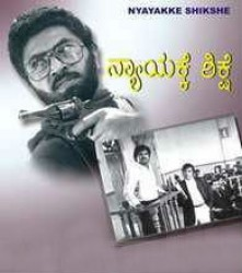 Nyayakke Shikshe Movie Poster