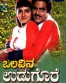 Olavina Udugore Movie Poster