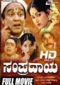 Sampradaya Movie Poster