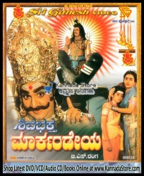 Shiva Bhaktha Markandeya Movie Poster