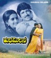 Shubha Milana Movie Poster