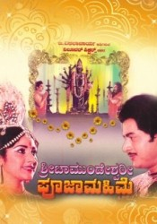 Sri Chamundeshwari Pooja Mahime Movie Poster
