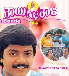 Thayi Kotta Thali Movie Poster
