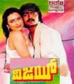 Vijay Movie Poster