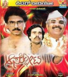 Aasphota Movie Poster