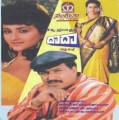 Daada Movie Poster