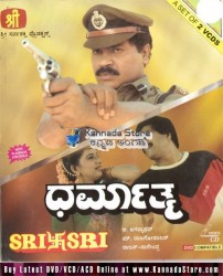 Dharmathma Movie Poster