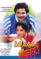 Elu Sutthina Kote Movie Poster
