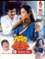 Gudugu Sidilu Movie Poster