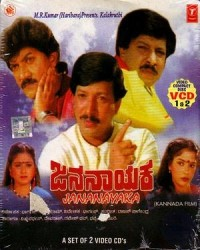 Jana Nayaka Movie Poster