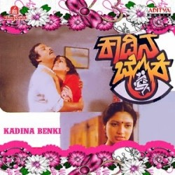 Kadina Benki Movie Poster