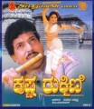 Krishna Rukmini Movie Poster