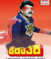 Kirathaka Movie Poster