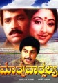 Mathru Vathsalya Movie Poster