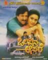 Olavina Aasare Movie Poster