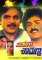 Ramanna Shamanna Movie Poster