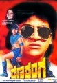 Ranaranga Movie Poster