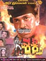 Shakthi Movie Poster