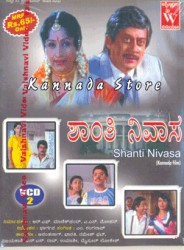 Shanthi Nivasa Movie Poster