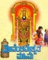 Sri Venkateshwara Mahime Movie Poster