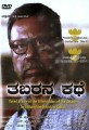 Tabarana Kathe Movie Poster