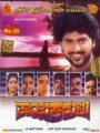 Thayi Karulu Movie Poster