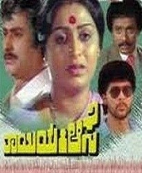 Thayiya Aase Movie Poster