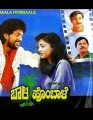 Bala Hombale Movie Poster