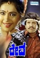 Deva Movie Poster