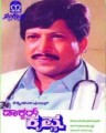 Doctor Krishna Movie Poster