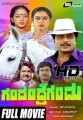 Gandandre Gandu Movie Poster